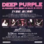 Tokyo First Night 2001 - The Soundboard Series