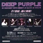 Tokyo Second Night 2001 - The Soundboard Series